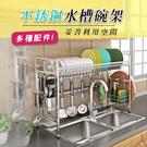 (雙槽升級)不鏽鋼水槽碗架 瀝水架 廚房...