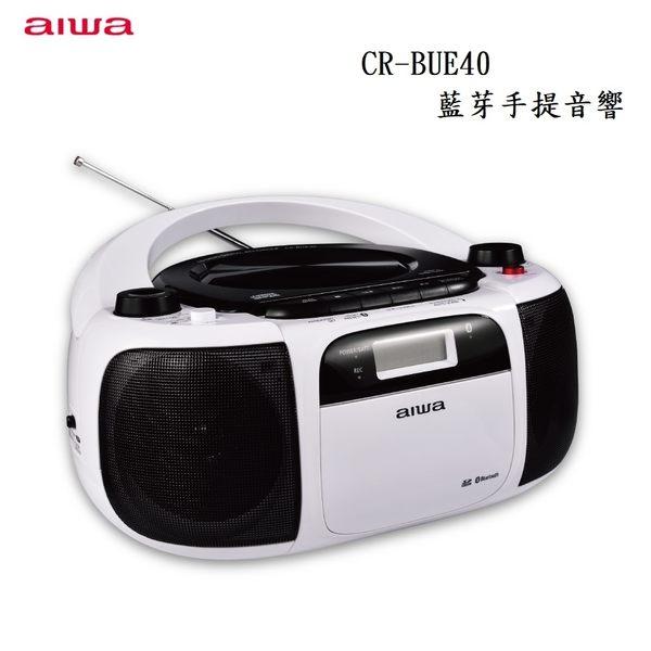 AlWA藍芽手提音響CR-BUE40