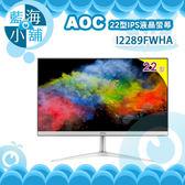 AOC 艾德蒙 I2289FWHA 22型IPS低藍不閃屏液晶螢幕 電腦螢幕