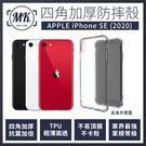 【小樺資訊】含稅【MK馬克】APPLE iPhone SE (2020) 四角加厚軍規等級氣囊防摔殼 第四代氣墊空壓保護