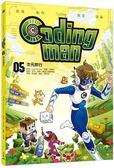 Coding man 05:次元旅行
