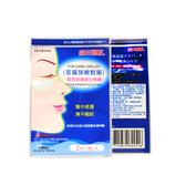 Dr.Morita森田藥粧 緊緻修護細白眼膜20片