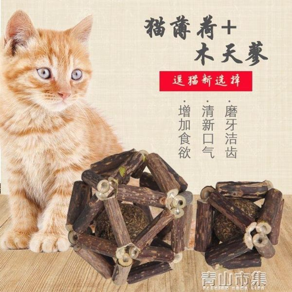 貓咪玩具 球 木天蓼貓草貓 逗貓棒磨牙棒小貓幼貓去毛球     青山市集