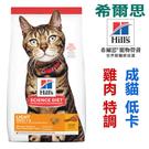 ★美國希爾思Hills.(2kg)成貓低卡雞肉特調食譜 10302HG 貓飼料