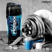 PROMIXX自動攪拌杯電動蛋白營養粉搖搖杯運動水杯健身搖搖杯奶昔 造物空間