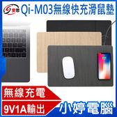 【24期零利率】全新 IS愛思 Qi-M03 無線快充滑鼠墊 9V1A快充輸出 木紋質感 輕薄平穩 定位精準