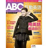 《ABC互動英語》互動下載版 1年12期(適用現折500元專案)