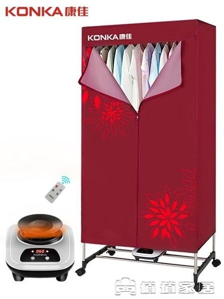 乾衣機丨康佳烘乾機家用速幹衣烘乾器烘烤衣服小型嬰兒幹衣機烘衣機風幹機YYJ 【母親節特惠】