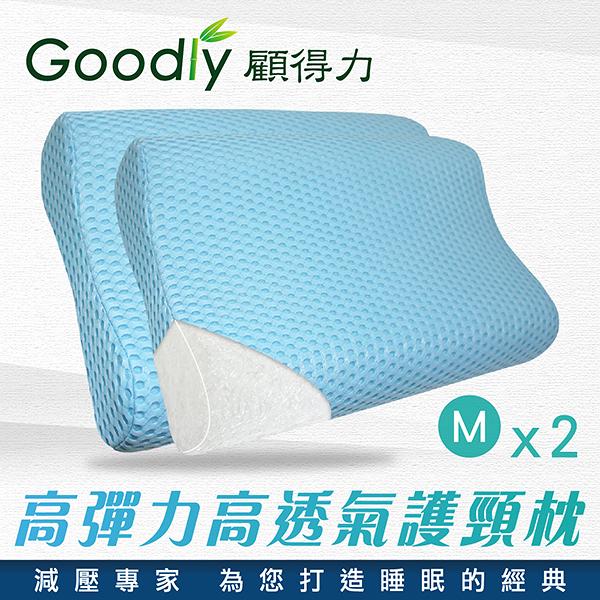 【Goodly顧得力】高彈力高透氣護頸枕-M號2入組