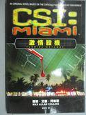 【書寶二手書T7/一般小說_GHT】CSI犯罪現場:邁阿密激情殺機_麥斯.艾倫.柯林斯 , 陳彬彬