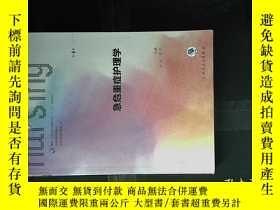 二手書博民逛書店急危重症護理學罕見第4版Y206600 張波 人民衛生