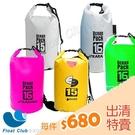 【零碼出清】EQUINOX 螢光色防水包 16L 16公升 防水袋 溯溪/浮潛/泛舟 原價NT.980元(恕不退換貨)