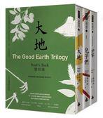 「大地」三部曲(諾貝爾文學獎得主賽珍珠唯一正式授權、完整新譯典藏版,大地、兒...