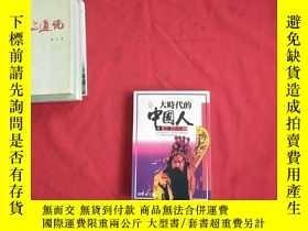 二手書博民逛書店大時代的中國人5罕見:中國人的忍11161 阿了 等著 國際文化