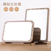 木質化妝鏡 木質臺式化妝鏡子 高清單面梳妝鏡折疊公主鏡學生宿舍桌面鏡大號