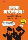 你會用英文吵架嗎?:外商經理人教你最強英語溝通法與職場生存術
