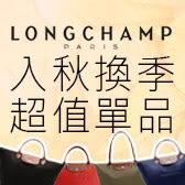 Longchamp 歐系輕奢品牌_滿件$2680