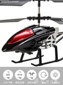 遙控飛機遙控飛機直升機耐摔充電合金兒童成人直升飛機玩具無人機玩具男孩 獨家流行館