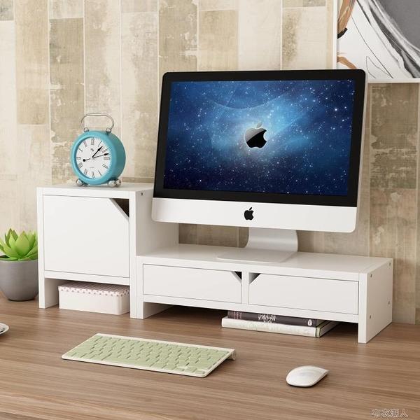 顯示器增高架電腦顯示屏底座加高支架桌面鍵盤整理收納置物架YJT 【快速出貨】