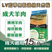 買就送5LB 1包- LV藍帶無穀濃縮天然狗糧15LB - 成犬(羊肉+膠原蔬果)-免運費