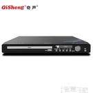 Qisheng/奇聲 DV-618家用DVD影碟機光碟VCD播放機EVD高清CD小型游戲機 智慧 618狂歡