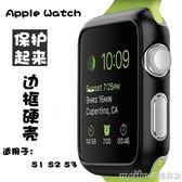 蘋果智慧手錶邊框Apple Watch1硬殼保護套透明s1s2s3保護殼男女套 美芭