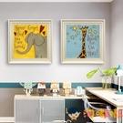 兒童房裝飾畫掛畫客廳墻面床頭男孩房間卡通墻畫女孩壁畫【淘嘟嘟】