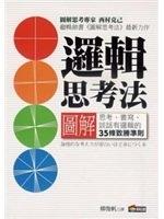 二手書博民逛書店 《邏輯思考法圖解-新商業周刊叢書241》 R2Y ISBN:9861248420