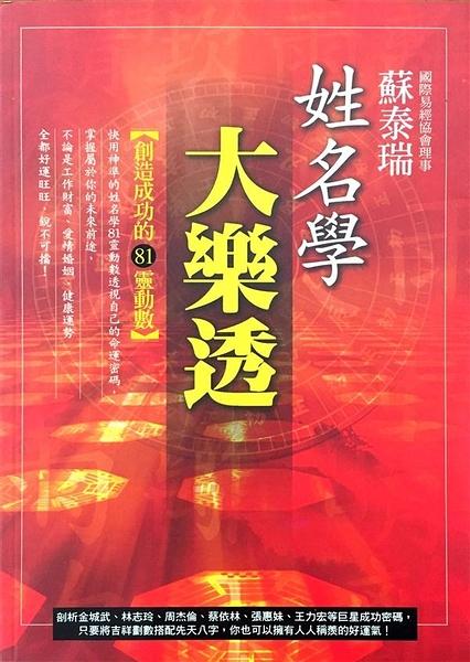(二手書)姓名學大樂透-創造成功的81靈動數