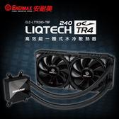 保銳 ENERMAX LIQTECH TR4 240 水冷 CPU散熱器 ELC-LTTR240-TBP