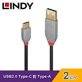 【LINDY 林帝】USB 2.0 TYPE-C公 對 TYPE-A公 傳輸線(2M)