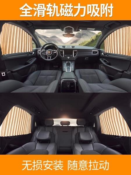 汽車遮陽簾車窗防曬隔熱遮光擋板