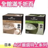 日本 新款 AGF Professional 嚴選特上系列茶粉50入 咖啡歐蕾/抹茶歐蕾 沖泡 飲品【小福部屋】