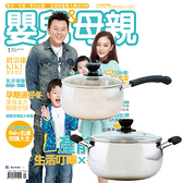 《嬰兒與母親》1年12期 贈 Recona 304不鏽鋼雙喜日式雙鍋組