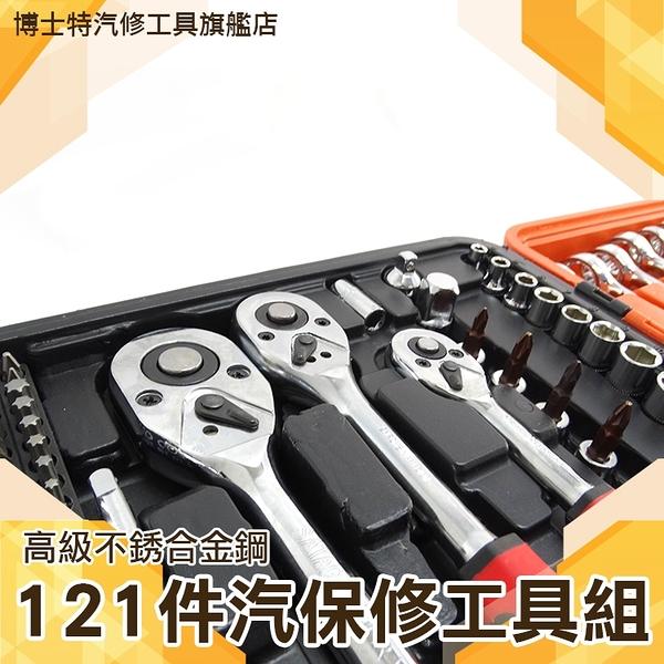【博士特汽修  121件鉻釩鋼 汽車修護手工具 CRV121 梅花扳手 汽車維修套筒組 121合一 維修工具