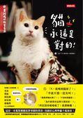 (二手書)黃阿瑪的後宮生活:貓永遠是對的