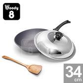 (買一送二) Woody 8 純手工鑄造鈦合金不沾平炒鍋 34cm (含鍋蓋+木煎匙)【送】專用棕刷+無磷洗碗皂