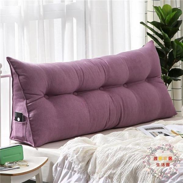 簡約床頭靠墊三角雙人沙發大靠背榻榻米床軟包床上靠枕可拆洗床靠JY【限時八折】