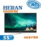 【麥士音響】HERAN禾聯 55吋 4K 量子電視 55QDF88
