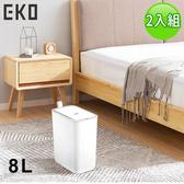【EKO】智慧型感應垃圾桶超顏值系列超值2入組8L-啞光白
