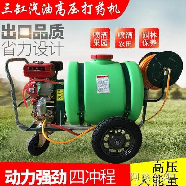 噴霧消毒機 推車式園林手推打機160升電動柴油高壓農用汽油動力消毒噴霧器 MKS阿薩布魯