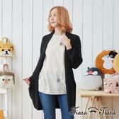 【Tiara Tiara】素色毛邊前開襟外罩衫(米/咖啡/黑)
