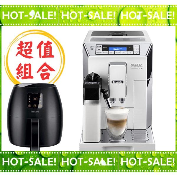 《超值搭贈飛利浦氣炸鍋》Delonghi ECAM 45.760.W 迪朗奇 2020年最新款 義式全自動咖啡機