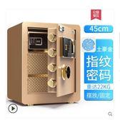 指紋密碼保險櫃家用辦公入墻隱形保險箱小型防盜保管箱45cm