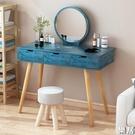 梳妝台 臥室小戶型ins化妝桌收納櫃現代...