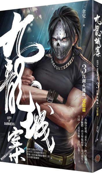 九龍城寨(3完結篇):江湖火鳳凰