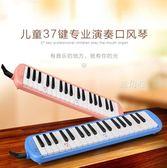 口琴口風琴32鍵37鍵兒童學生初學課堂教學樂器 鹿角巷