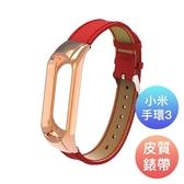 小米手環3 皮革錶帶|牛皮錶帶(四色-金/銀/黑/棕)