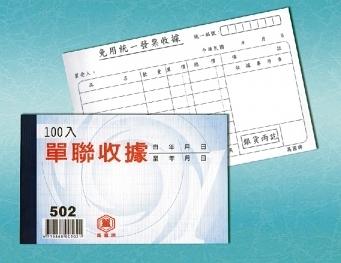 萬國牌 502 56K 單張/免用統一發票收據 橫式 9.3*15.3cm (一盒20本/一本100入)