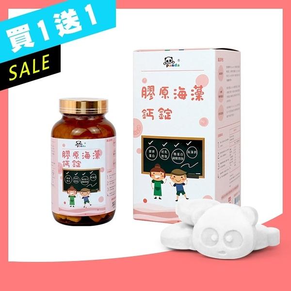 【買一送一】鑫耀生技Panda-膠原海藻鈣錠300錠【六甲媽咪】
